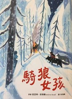 青少年小說 ~ 騎狼女孩(107.10.6)