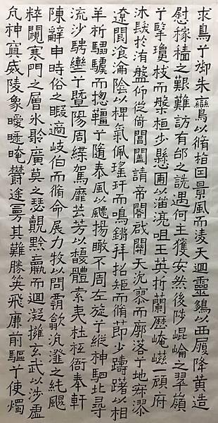 書法邁步篇 6 ~ 臨吊比干(107.10.11)
