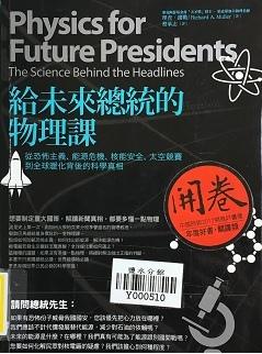 讀書心得 ~ 給未來總統的物理課(107.10.18)