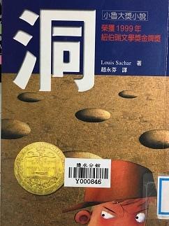 青少年小說 ~ 洞(107.10.30)