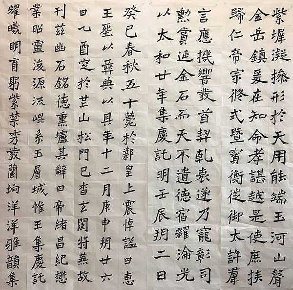 書法邁步篇 7 ~ 臨元楨碑(107.10.31)