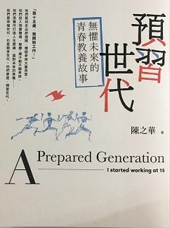 我的讀書會 ~ 預習世代(107.10.28)
