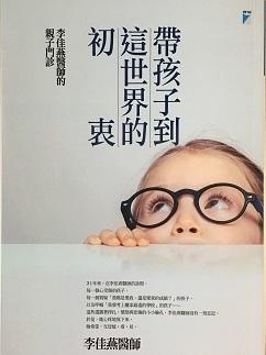 我的讀書會 ~ 帶孩子到這世界的初衷(107.11.8)