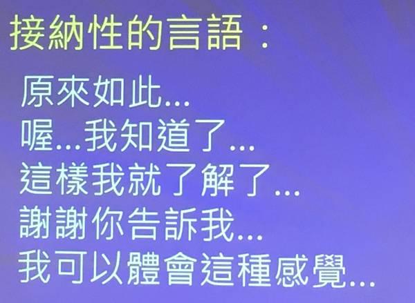 演講 ~ 親子溝通的藝術(107.11.14)