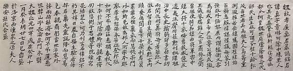 書法邁步篇 8 ~ 臨奚真碑(107.11.20)