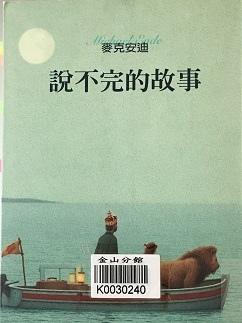 我的讀書會 ~ 說不完的故事(107.11.27)