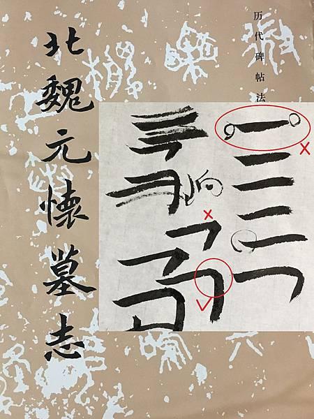 書法邁步篇 9 ~ 北魏元懷墓志(107.12.5)