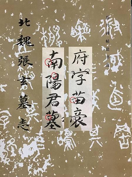 書法邁步篇 10 ~ 北魏張玄墓志(107.12.13)