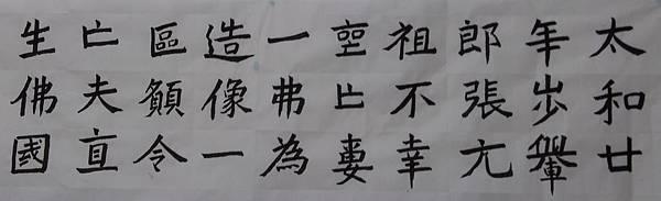 書法邁步篇 11 ~ 龍門二十品(108.1.10)