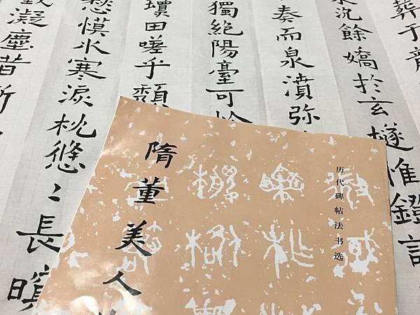 書法端步篇 1 ~ 臨隋董美人墓志(108.2.26)