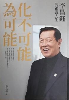 [小高一] 《李昌鈺的鑑識人生 : 化不可能為可能》讀後心得(108.3.2)