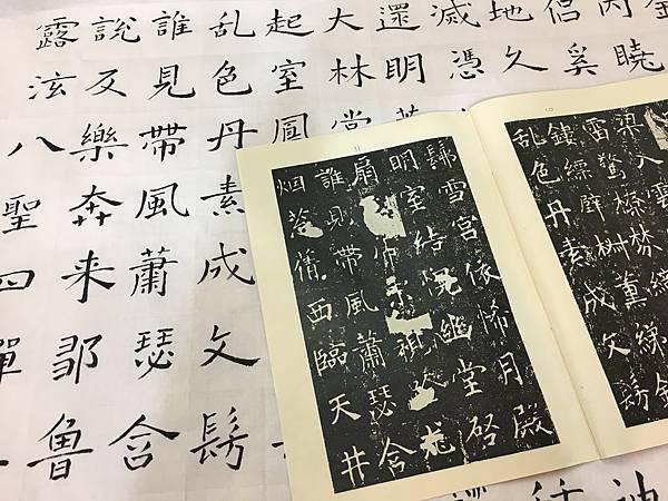 書法端步篇 2 ~ 臨隋龍藏寺碑(108.3.23)