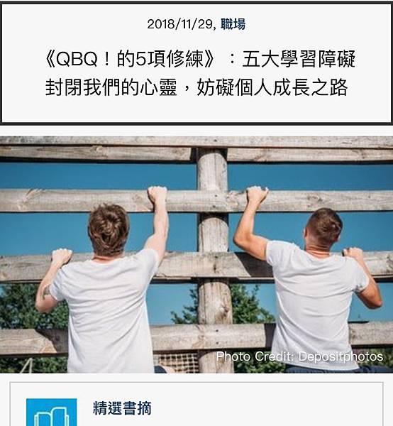我的讀書會 ~ QBQ!的 5 項修練(108.3.24)