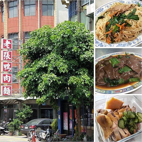 100個夢想之9 ~ 探訪新餐廳:老張鴨肉面(108.3.30)