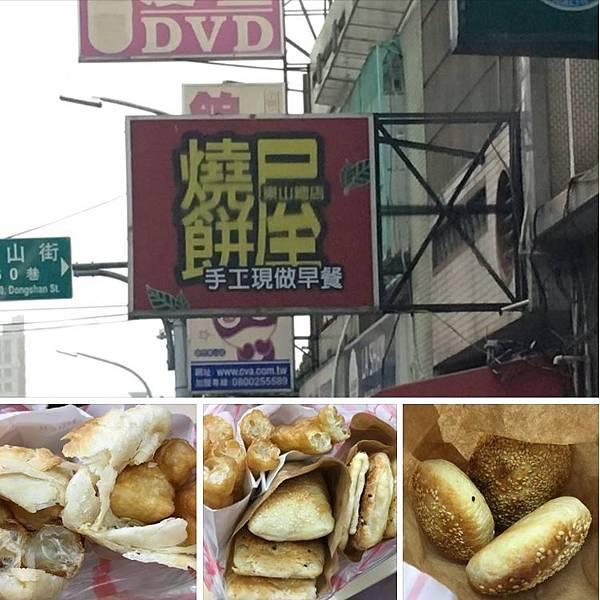 100個夢想之10 ~ 探訪新餐廳:燒餅屋(108.4.11)