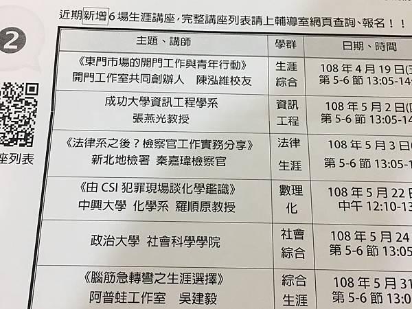 高一的便當 ~ 選系大學問(108.4.12)