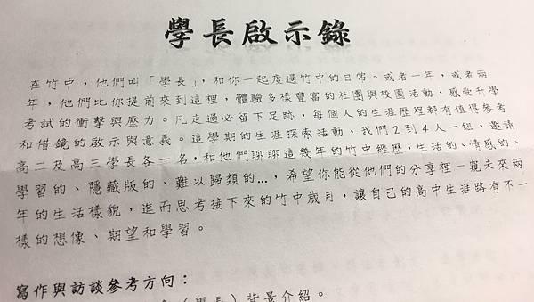 [小高一] 學長啟示錄(108.4.18)