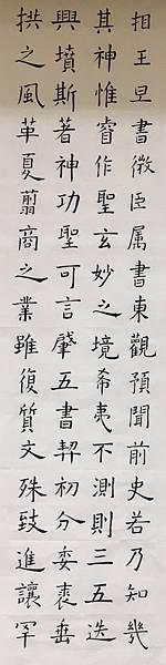 1080507_唐虞世南書孔子廟堂碑_上課寫