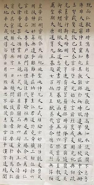 1080514_唐虞世南書孔子廟堂碑_作業1%26;2.jpg