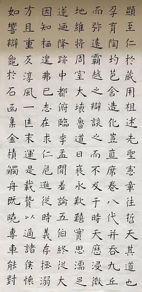 1080507_唐虞世南書孔子廟堂碑_作業2.jpg