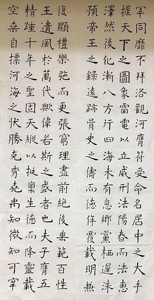 1080507_唐虞世南書孔子廟堂碑_作業1.jpg
