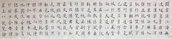 1080514_唐虞世南書孔子廟堂碑_作業3.jpg