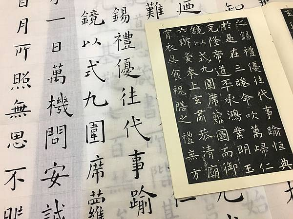書法端步篇 5 ~ 臨虞世南書孔子廟堂碑(108.5.22)