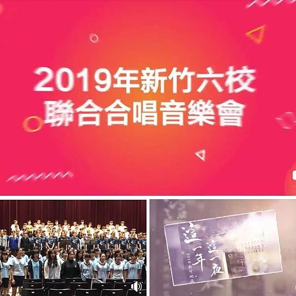 [小高一] 六校聯合合唱音樂會(108.5.31)
