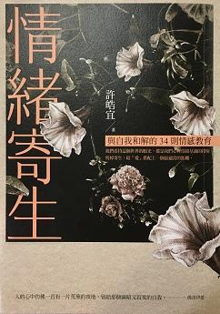 情緒寄生(108.6.4)