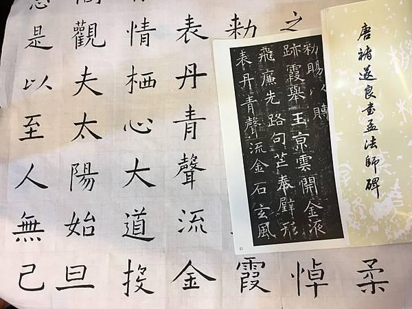 書法端步篇 5 ~ 臨唐褚遂良書孟法師碑(108.6.11)
