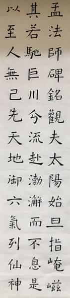 1080521_唐褚遂良書孟法師碑_上課寫.jpg