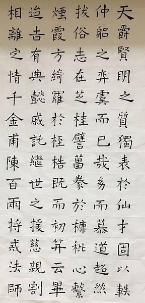1080521_唐褚遂良書孟法師碑_作業4.jpg