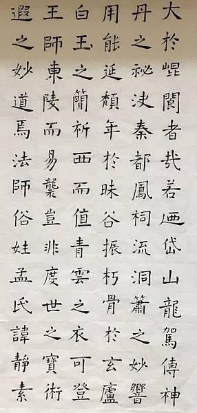 1080521_唐褚遂良書孟法師碑_作業2.jpg