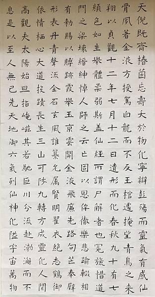 1080528_唐褚遂良書孟法師碑_作業2.jpg