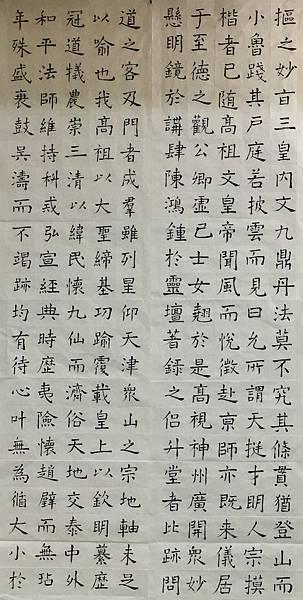 1080528_唐褚遂良書孟法師碑_作業1.jpg