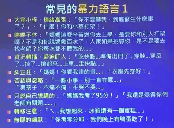 演講 ~ 青少年情緒密碼+家長情緒照顧(108.6.13)