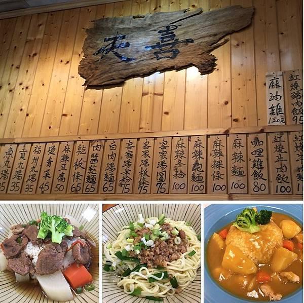 100個夢想之16 ~ 天喜麵飯(108.6.26)