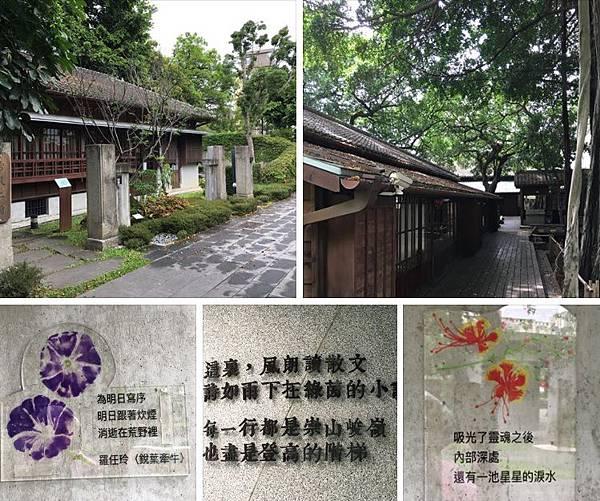 台中遊之四:台中文學館,道禾六藝文化館(108.7.12)