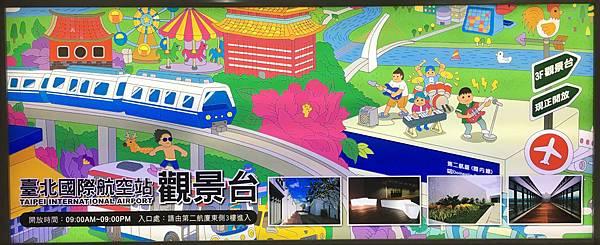 100個夢想之32 ~ 探訪新景點:台北遊之二(108.8.23)