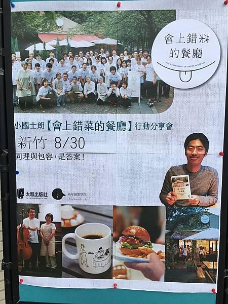 小國士朗《會上錯菜的餐廳》行動分享會(108.8.31)