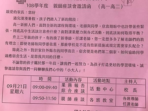 [高二] 親師座談會之一(108.9.21)