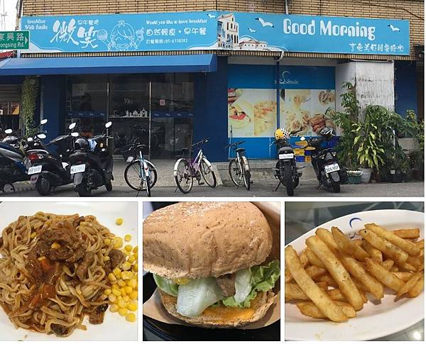 100個夢想之35 ~ 探訪新餐廳:微笑早午餐吧(108.9.13)