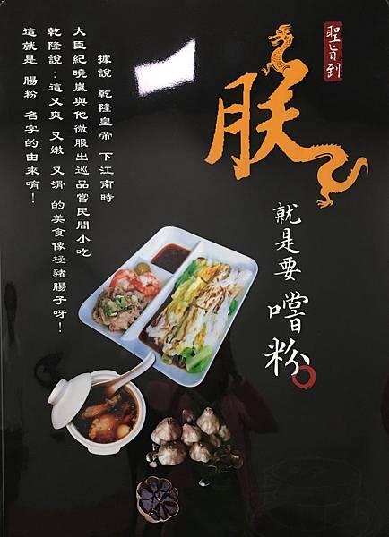 100個夢想之40 ~ 探訪新餐廳:朕的嚐粉(108.11.21)