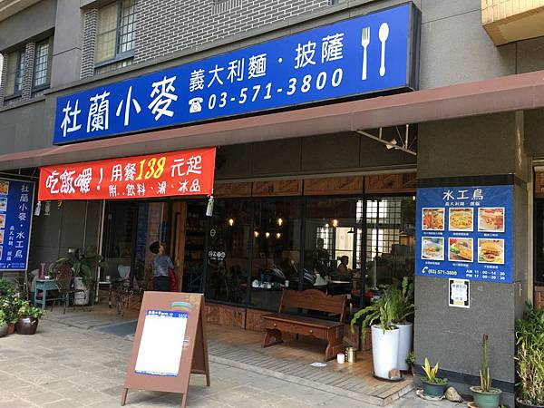 100個夢想之41 ~ 探訪新餐廳:杜蘭小麥.水工鳥(108.12.8)