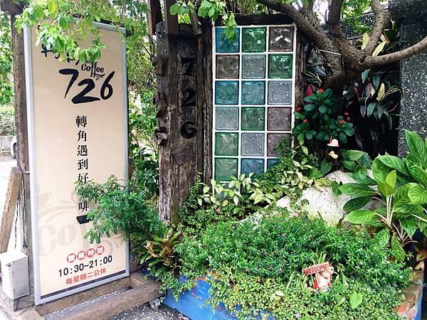100個夢想之44 ~ 探訪新餐廳:轉角726(109.1.5)