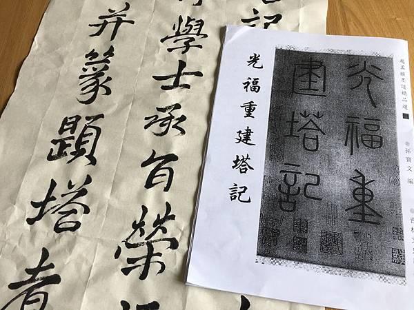 書法快步篇 1 ~ 臨趙孟頫光福重建塔記(109.3.10)