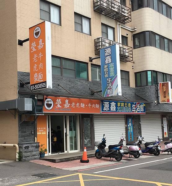 100個夢想之46 ~ 探訪新餐廳:瑩嘉老虎麵(109.1.14)