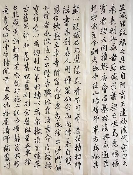書法快步篇 2 ~ 臨趙孟頫光福重建塔記(109.3.17)