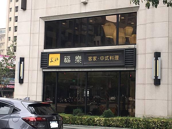 100個夢想之47 ~ 探訪新餐廳:福樂餐館(109.3.3)