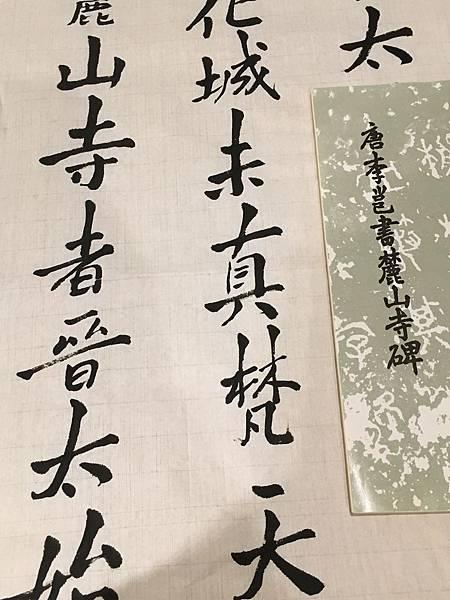 書法快步篇 3 ~ 臨唐李邕書麓山寺碑(109.3.24)